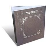 Zemiros Shabbos Mini Bencher - Grey - Edut Mizrach