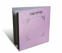 Zemiros Shabbos Mini Bencher - Lavendar - Edut Mizrach