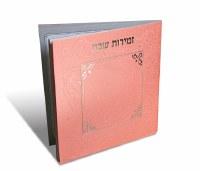 Zemiros Shabbos Mini Bencher - Salmon Pink - Ashkenaz