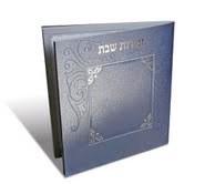 Zemiros Shabbos Mini Bencher - Blue - Edut Mizrach