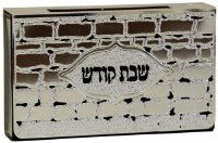 Matchbox Holder with Silver Colored Lazer Cut Shabbos Kodesh and Kosel Design