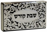 Matchbox Holder with Silver Colored Lazer Cut Swirled Branch Shabbos Kodesh Design