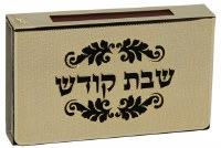 Matchbox Holder with Gold Colored Lazer Cut Shabbos Kodesh Swirled Leaf Design