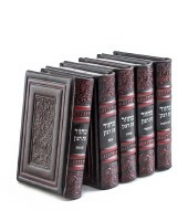 Machzorim Eis Ratzon 5 Volume Set Sefard Bordeaux Genuine Leather