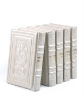 Machzorim Eis Ratzon 5 Volume Set Royal Series Cream Genuine Leather Ashkenaz [Hardcover]