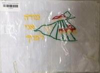 Children's Round Neck One Hole Cotton Tzitzis Modeh Ani Train Colored Size 3