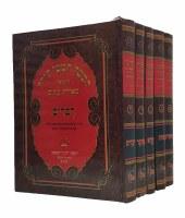 Chumash Meiras Einayim 5 Volume Set Regular Size [Hardcover]