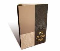 Seder Seudas Shabbos Bencher - Brown and Beige - Ari