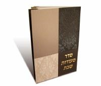 Seder Seudas Shabbos Bencher - Brown and Beige - Ari