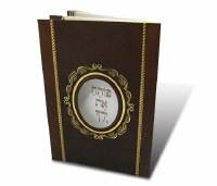 Poseach Es Yodecha Booklet Parshas Haman