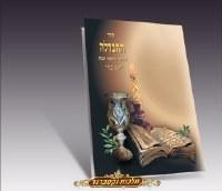 Seder Havdallah and Bakasha L'Motzei Shabbos Laminated Bi Fold Ashkenaz