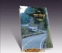 Tefillas Haderech Laminated Bi Fold