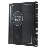 Chidushei Torah [Hardcover]