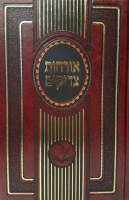 Orchos Tzadikim Menukad Ohr Hachaim Edition [Hardcover]