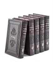 Machzorim Eis Ratzon 5 Volume Slipcased Set Edut Mizrach Margalit Design Brown Faux Leather