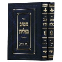 Michtav MeEliyahu 2 Volume Set on Yomim Noraim & Succos [Hardcover]