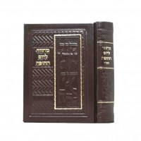 Machzor L'Yom HaChuppah Sefard Brown [Hardcover]