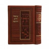 Machzor L'Yom HaChuppah Edut Mizrach Brown [Hardcover]