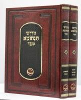 Midrash Tanchuma 2 Volume Menukad [Hardcover]
