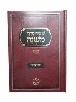 Mishnah Hemehudar Maseches Nezikin [Hardcover]