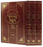 Midrash Rabbah 3 Volume Set Menukad [Hardcover]
