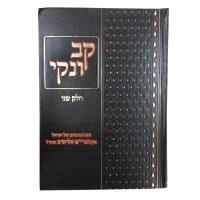 Kav Venaki Chelek Beis [Hardcover]