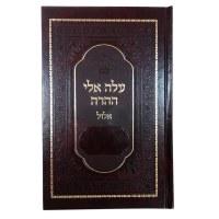 Oleh Eili Hahara Elul [Hardcover]