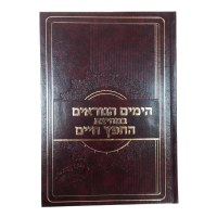 Hayamim Hanoraim B'Michitzas HaChofetz Chaim [Hardcover]