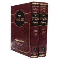 Eishes Chayil Nashim Btanach 2 Volume Set [Hardcover]