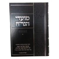 Moadei HaGrach Volume 1 [Hardcover]