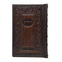 Antique Leather Artscroll Tehillim Brown Slipcased Full Size [Hardcover]