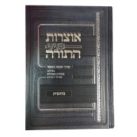 Otzros Peninei Hatorah Shemos [Hardcover]