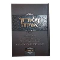 Niflaosecha Asicha Bereishis [Hardcover]