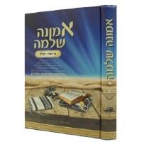 Emunah Shleimah [Hardcover]