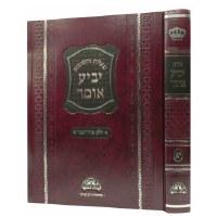 Shailos U'Teshuvos Yabia Omer Volume 11 [Hardcover]