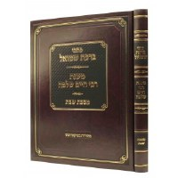 Kisvei Birchas Shmuel and Mishnas Rebbi Chaim Shlomo on Maseches Shabbos [Hardcover]