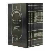 Mishnah Mevueres 12 Volume Pocket Size Set Daf L'Yom Edition [Paperback]