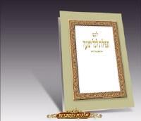 Tefillah L'Kal Yeshua Laminated Bi Fold