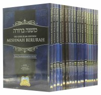 Mishnah Berurah Ohr Olam Regular Size 18 Volume Set on Hilchos Shabbos Simanim 242-344 [Paperback]