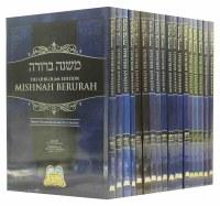 Mishnah Berurah Ohr Olam Regular Size 18 Volume Set on Hilchos Shabbos Simanim 242-344 [Paperback]