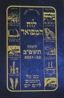 Luach Hamfoar Calendar Year 2021-22 Large Size [Paperback]