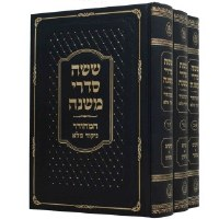 Mishnah Menukad 3 Volume Set New Print [Hardcover]