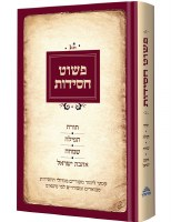 Pashut Chassidus [Hardcover]