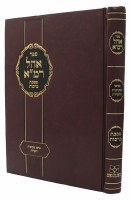 Ohel Rama Maseches Brachos [Hardcover]