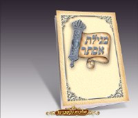 Megillas Esther Booklet - Scroll