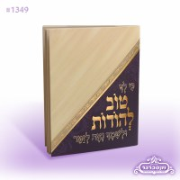 Tov L'Hodos Booklet - Cream & Purple Pocket Size #V1349