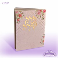 Perek Shira Mini Booklet Pink with Roses Meshulav