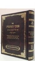 Piskei Teshuvos on Hilchos Shabbos Chelek Alef [Hardcover]