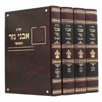 Shailos Uteshuvos Avnei Neizer Hamefoar 4 Volume Set [Hardcover]
