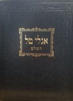 Eglei Tal [Hardcover]